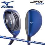ミズノ ゴルフ JPX 900 ユーティリティー オロチ ブルー Eye U カーボンシャフト