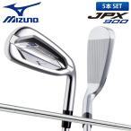 ミズノ ゴルフ JPX900 スピードメタル アイアンセット 5本組 (6-P) MZ1190 ミズノオリジナル スチールシャフト