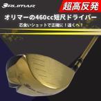 「超短尺/高反発ドライバー」 オリマー ゴルフ ORM460Hi ドライバー オリジナル カーボンシャフト 在庫限り