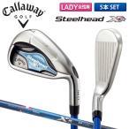 「レディース」 キャロウェイ ゴルフ スチールヘッド XR アイアンセット 5本組 (7-P,S) オリジナル XR カーボンシャフト CALLAWAY STEELHEAD