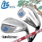 コシラエ ゴルフ モデル 松 姫路鍛造ハンドメイド ウェッジ NSプロ モーダス3 ツアー120 スチールシャフト 在庫限り