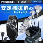 マルマン ゴルフ ダンガンX クラブセット 11本組 (1W,5W,4U,I5-PW,SW,PT) アイアンセット:スチールシャフト 在庫限り