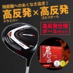 「高反発ドライバー×高反発ボール」 オリマー ゴルフ ORM500 Hi AGチューン ドライバー 在庫限り