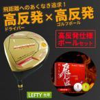 「レフティー/高反発ドライバー×高反発ボール」 ヤードハンター ゴルフ ドライバー 在庫限り