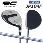 「USモデル」 ロイヤルコレクション ゴルフ JP104F フェアウェイウッド NSプロ 950GH スチールシャフト 在庫限り
