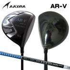 「高反発ドライバー」 アキラ ゴルフ AR-V ドライバー ツアーAD オリジナル カーボンシャフト