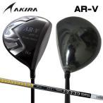 「高反発ドライバー」 アキラ ゴルフ AR-V ドライバー フジクラ ランバックス カーボンシャフト