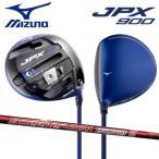 ミズノ ゴルフ JPX 900 ドライバー スピーダー 661 エボリューション3 カーボンシャフト 在庫限り