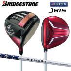 「USモデル」 ブリヂストン ゴルフ J815 ドライバー フブキ ZT60 カーボンシャフト 在庫限り