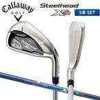 キャロウェイ ゴルフ スチールヘッド XR アイアンセット 5本組 (6-P) XR オリジナルカーボンシャフト CALLAWAY STEELHEAD 在庫限り