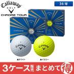 「3ケース販売」 キャロウェイ ゴルフ クローム ツアー ゴルフボール 在庫限り