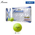 「1ケース販売/非公認球」 アキラ ゴルフ LD-400 ゴルフボール
