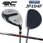 「USモデル」 ロイヤルコレクション ゴルフ JP104F フェアウェイウッド アッタス T2 カーボンシャフト 在庫限り