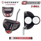 ショッピングオデッセイ 「限定モデル」 オデッセイ ゴルフ オー・ワークス 2ボール パター スーパーストローク2.0