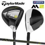 「USモデル」 テーラーメイド ゴルフ M2 フェアウェイウッド REAX 55/65 カーボンシャフト 在庫限り
