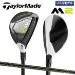 「USモデル」 テーラーメイド ゴルフ M2 レスキュー ユーティリティー REAX 65/75 カーボンシャフト 在庫限り