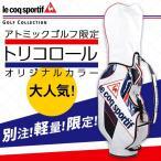 ショッピングキャディバッグ 「アトミックゴルフ限定カラー」 ルコック ゴルフ XQQ1253RM キャディバッグ トリコロール 在庫限り