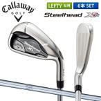 「レフティー」 キャロウェイ ゴルフ スチールヘッド XR アイアンセット 6本組 (5-P) NSプロ 950GH スチールシャフト CALLAWAY STEELHEAD 在庫限り