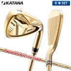 「数量限定」 カタナ ゴルフ ボルティオ モデルJ ゴールド アイアンセット 8本組 (5-P,A,S) フジクラ スピーダー550 カーボンシャフト KATANA VOLTIO
