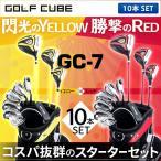 ゴルフキューブ GC7 クラブセット 10本組 (1W,3W,U5,I6-9,PW,SW,PT) アイアン:スチールシャフトキャディバッグ付きGOLF CUBE 初心者