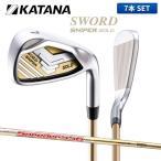 カタナ ゴルフ スウォード スナイパー ゴールド アイアンセット 7本組 (6-P,A,S) モトーレスピーダー556カーボンシャフト