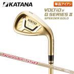カタナ ゴルフ ボルティオ4 GシリーズII ゴールド アイアン単品 スピーダー550 カーボンシャフト