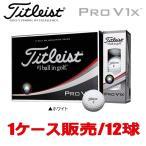 「限定ナンバー」 タイトリスト ゴルフ プロ V1X ゴルフボール (9、18、36、72)