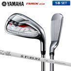 ヤマハ ゴルフ RMX 218 リミックス アイアンセット 5本組 (6-P) フブキ Ai II 50 カーボンシャフト YAMAHA 18