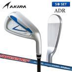 アキラ ゴルフ ADR アイアンセット 5本組 スピードテクノロジーADR カーボンシャフト