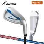 アキラ ゴルフ ADR アイアン単品 スピードテクノロジーADR カーボンシャフト