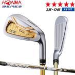 ホンマ ゴルフ ベレス IS-06 アイアンセット 6本組 (6-11) ARMRQ X 47 カーボンシャフト 5Sグレード