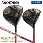 カタナ ゴルフ ボルティオ4 ブラック ドライバー+フェアウェイウッド ウッドセット 2本組 (1W,W5) スピーダー360 カーボンシャフト