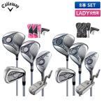 「レディース/クラブセットのみ」 キャロウェイ ゴルフ ソレイル クラブセット 8本組 (1W,5W,H6,#7,#9,PW,SW,PT) キャディバッグ無し Callaway Solaire