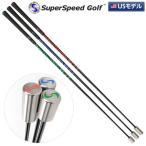 「USモデル」 スーパースピード ゴルフ トレーニングシステム 練習器具 飛距離アップ&ヘッドスピードアップ