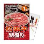 「パネもく」 松阪牛 特盛り1kg 目録・A4パネル付き コンペ景品