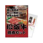 「パネもく」 松阪牛焼肉セット 300g 目録・A4パネル付き コンペ景品