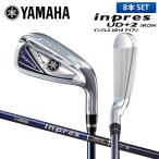 ヤマハ ゴルフ インプレス inpres UD 2 アイアンセット 8本組 6-P A AS S MX-519i カーボンシャフト