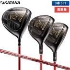 「高反発セット」 カタナ ゴルフ ボルティオ ニンジャ880Hi ブラック ドライバー+フェアウェイウッド ウッドセット 3本組 (DR,3W,5W) Speeder361 カーボン