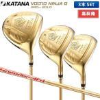 「高反発セット」 カタナ ゴルフ ボルティオ ニンジャG 880Hi ゴールド ドライバー+フェアウェイウッド ウッドセット 3本組 (DR,3W,5W) Speeder361 カーボン
