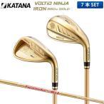 「高反発」 カタナ ゴルフ ボルティオ ニンジャ 880Hi ゴールド アイアンセット 7本組 (6-P,A,S) スピーダー361 スチールシャフト KATANA VOLTIO NINJA GOLD