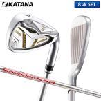 「数量限定」 カタナ ゴルフ ボルティオ モデルJ シルバー アイアンセット 8本組 (5-P,A,S) フジクラ スピーダー550 カーボンシャフト KATANA VOLTIO