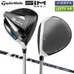 「土日祝も出荷可能」「USモデル/日本未発売/レフティー/左用」 テーラーメイド ゴルフ SIM MAX D ドライバー Ventus ベンタス ブルー6 カーボン
