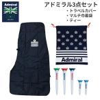 「土日祝も出荷可能」「福袋」 アドミラル ゴルフ トラベルカバー マルチ巾着袋 シューズケース ティー 3点セットAdmiral