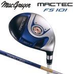 「訳あり/7番、9番のみ」 マグレガー ゴルフ マックテック FS101 ブルー フェアウェイウッド FS4851N カーボンシャフト 「2011」 在庫限り