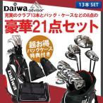 「バッグケース特典付き」 ダイワ ゴルフ アドバイザー A8 クラブセット 13本組 (1W,3W,5W,UT,I5-SW,PT) 初心者向け 在庫限り
