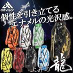 アドバイザー ゴルフ ADB1108 昇龍デザイン キャディバッグ