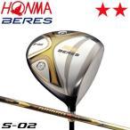 ホンマ ゴルフ ベレス S-02 ドライバー アーマック6 49 カーボンシャフト 2Sグレード 「2012」 在庫限り