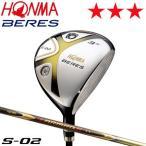 ホンマ ゴルフ ベレス S-02 フェアウェイウッド アーマック6 49 カーボンシャフト 3Sグレード 「2012」