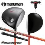 マルマン ゴルフ コンダクター プロ X ドライバー POWERTRANS X 305W TOUR カーボンシャフト