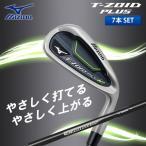 ミズノ ゴルフ ティーゾイド プラス アイアンセット 7本組 (5-P,S) オリジナルカーボンシャフト 在庫限り